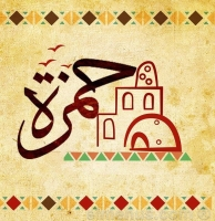 Hamza Restaurant Egypt